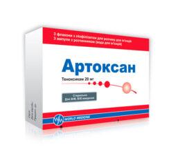 артоксан ліофілізат